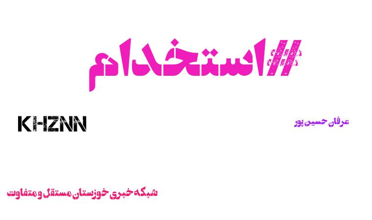 آگهی استخدام مقطع درجه داری فرماندهی انتظامی استان خوزستان در سال ۱۴۰۰
