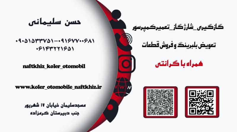 تبلیغات ویژه | گازگیری اتومبیل های سبک و سنگین ایرانی و خارجی با گارانتی در مسجدسلیمان (نفت خیز)