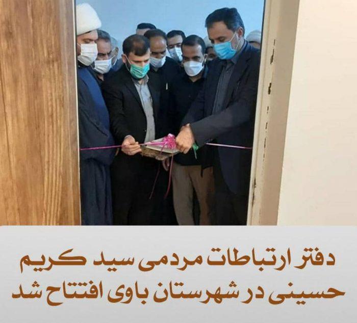 دفتر ارتباطات مردمی سید کریم حسینی در شهرستان باوی افتتاح شد