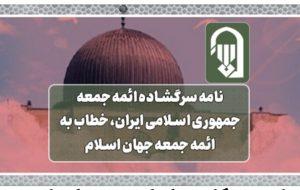 نامه سرگشاده ائمه جمعه جمهوری اسلامی ایران، خطاب به ائمه جمعه جهان اسلام