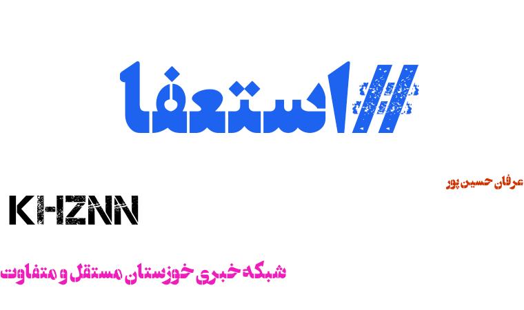 فوری | رحیم ورناصری از روابط عمومی دفتر نماینده مسجدسلیمان در مجلس استعفا داد