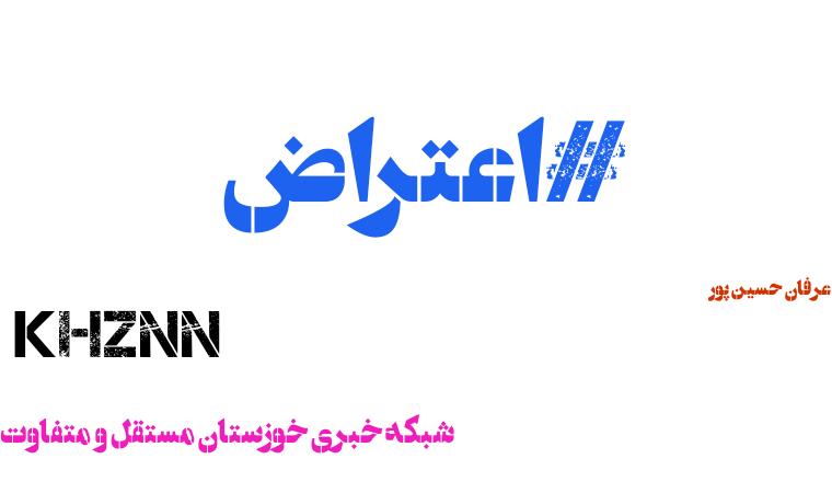 ویژه و مهم | اعتراض شدید امام جمعه اندیکا از بی آبی در شهرستان