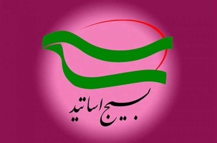بسیج اساتید برای تقدیر از حضور حماسی مردم در انتخابات بیانیه صادر کرد