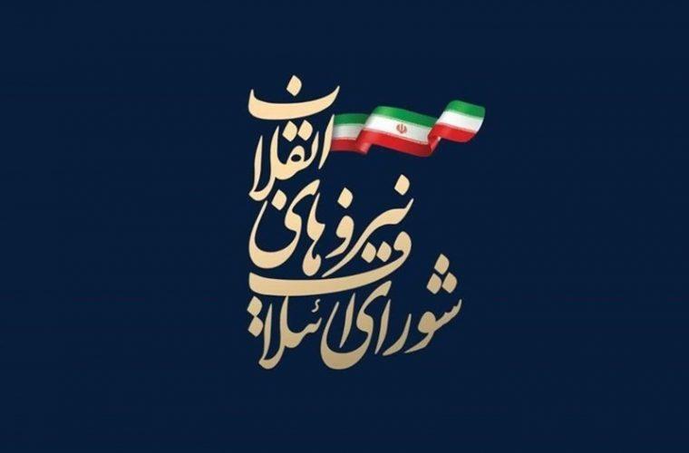 لیست نهایی شورای ائتلاف برای شورای شهر اهواز اعلام شد 