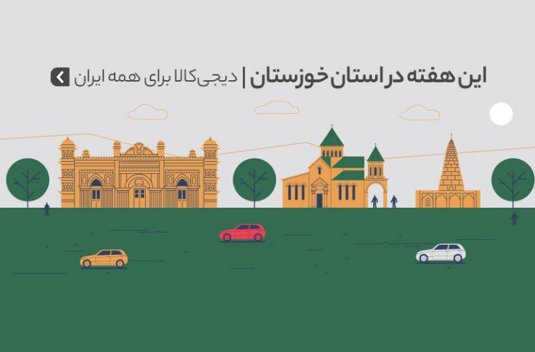 ویژه | دیجیکالا برای همه ایران؛ هفتههای خرید اینترنتی به استان خوزستان رسید