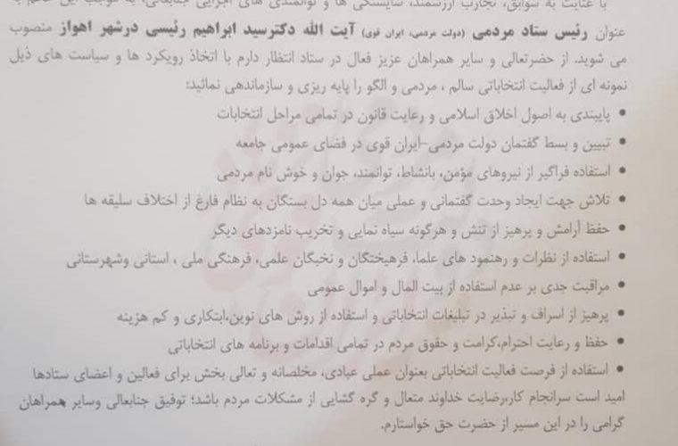 رئیس ستاد انتخابات آیت الله رئیسی در اهواز منصوب شد
