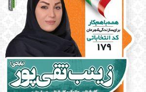 آشنایی با چهره ای نوپا اما مستعد در کاندیدا های شورای شهر مسجدسلیمان زینب تقی پور