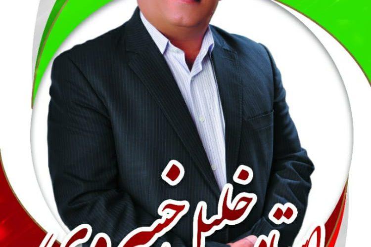 چهره شاخص در بین کاندیداهای شورای اسلامی شهرستان مسجدسلیمان استاد خلیل خسروی
