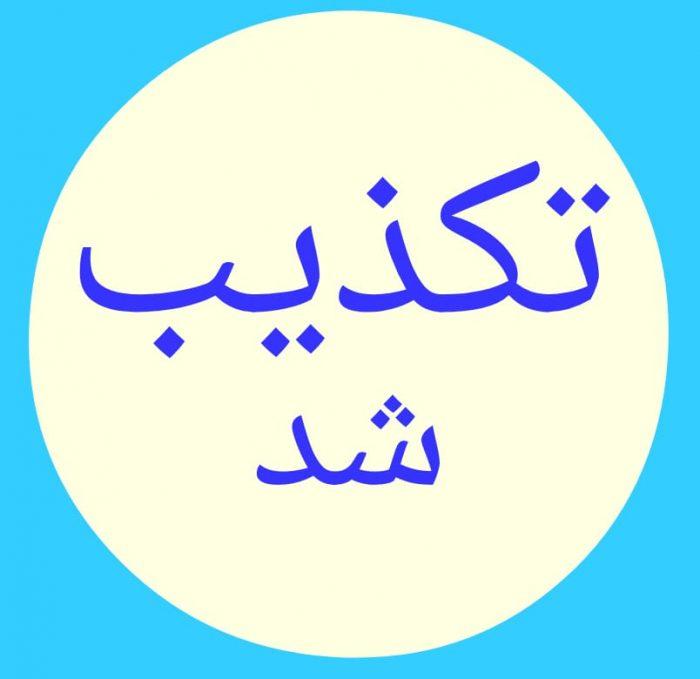 تکذیبیه خبر   خبر «مولایی شهردار مسجدسلیمان یا فعال انتخاباتی ستاد کاندیدا» تکذیب شد