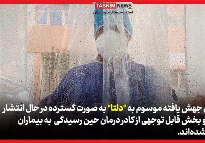 زنگ هشدار قرمز کرونایی در خوزستان به صدا در آمد / آمادگی بیمارستانها برای پیک پنجم کرونا