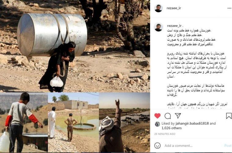 💢 پست اینستاگرامی دکتر محسن رضایی:حل مشکلات عدیده خوزستان نیازمند اراده و عزم ملی است/ با رویکرد فعلی چیزی عوض نخواهد شد