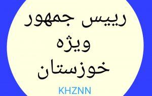 کشور خوزستان، رئیس جمهور ویژه می خواهد، نه استان دارِ