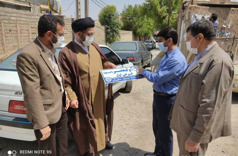 نامگذاری معابر در کوچه و محلات مسجدسلیمان آغاز شد