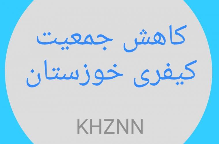 بازگشت ۷۳ زندانی به آغوش خانواده با اجرای طرح کاهش جمعیت کیفری در خوزستان
