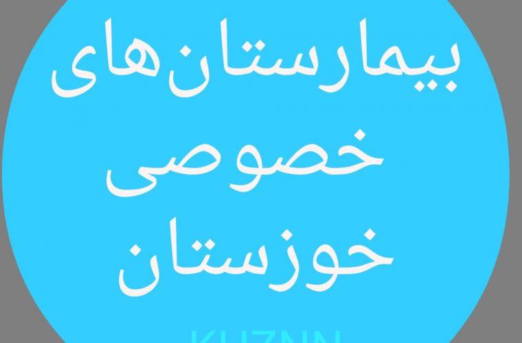 بیمارستان های خصوصی پشت مردم خوزستان را خالی کردند / عملهای زیبایی در بیمارستانهای خصوصی برقرار است / آماده باش به ورزشگاه ها برای بستری خیل بیماران