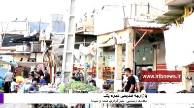 بازار نمره یک مسجدسلیمان محله قدیمی در شهر اولینها + فیلم