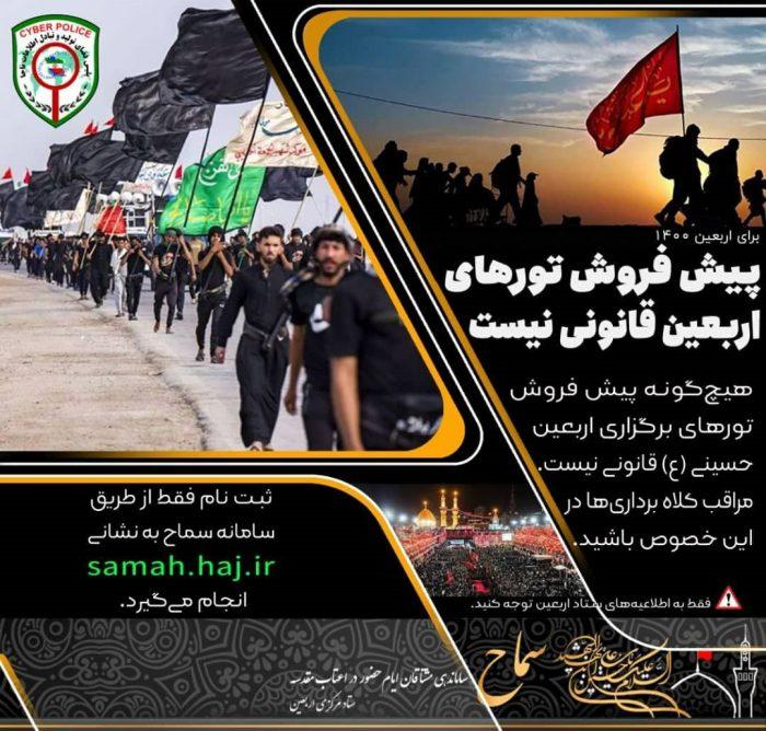 مرزهای زمینی ایران به عراق در اربعین بسته / فروش تورهای اربعین غیرقانونی / مراقب کلاهبرداران در فضای مجازی باشید