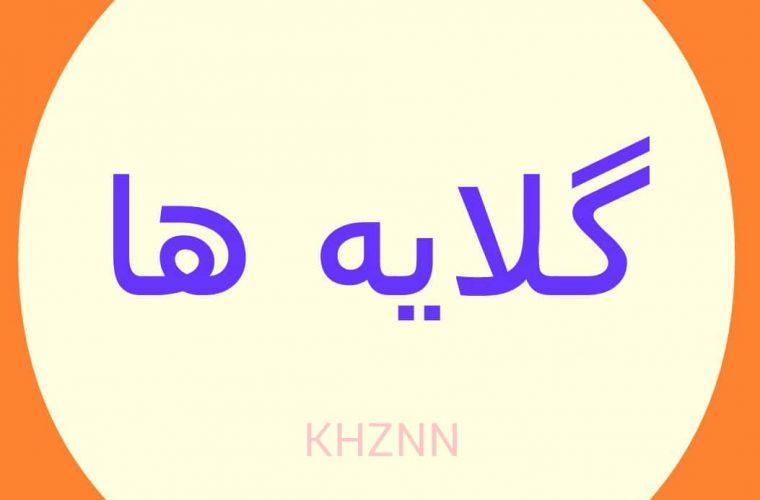 گلایه های خوزستان | قابل توجه ریاست جمهوری و وزیر بهداشت از طرف بیماران دیالیزی مسجدسلیمان
