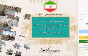 اجرای امداد هوشمند و کارآمد در کمیته امداد امام خمینی (ره) استان خوزستان