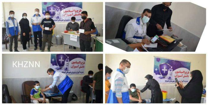 قطار واکسیناسیون به ایستگاه دانش آموزان امیدیه رسید + تصاویر
